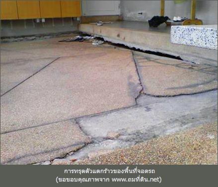 ตัวอย่างพื้นโรงจอดรถทรุด
