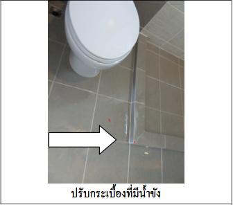 ตัวอย่างdefectเรื่องการปรับslopeระบายน้ำในห้องน้ำบริเวณฉากกั้นอาบน้ำ