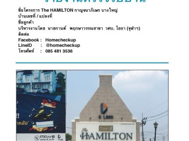 Hamilton กาญจนาภิเษก บางใหญ่