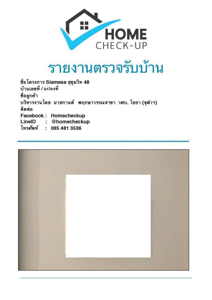 Siamese สุขุมวิท 48