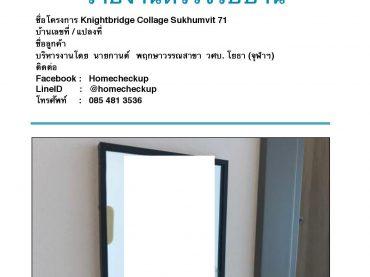 Knightbridge Collage Sukhumvit 71 (ไนท์บริดจ์ คอลลาจ สุขุมวิท 107)