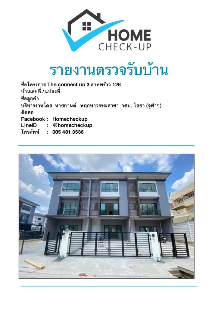 The connect up 3 ลาดพร้าว 126